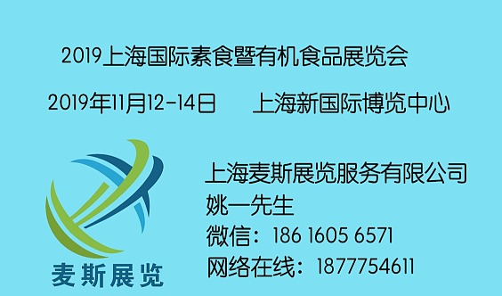 VOF Show 2019上海国际素食暨有机食品展览会