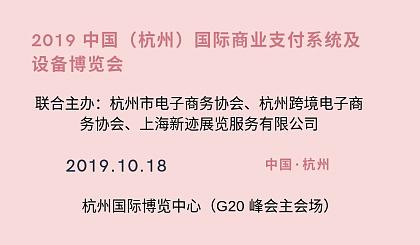 互动吧-2019 中国(杭州)国际商业支付及设备博览会