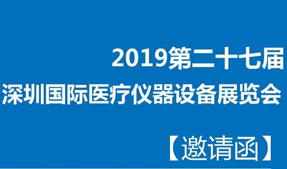 2019第二十七届深圳国际医疗仪器设备及用品展览会