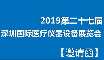 互动吧-2019第二十七届深圳国际医疗仪器设备及用品展览会