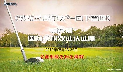 互动吧-第九期《教练式高尔夫®-向下管理》国际授权双证认证班开始报名啦!!!