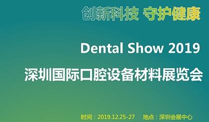 互动吧-2019深圳国际口腔设备材料展览会