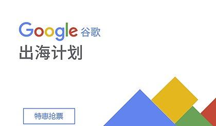 互动吧-Google谷歌出海计划-跨境电商独立站的搭建和运营