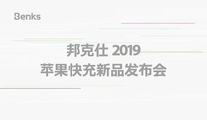 互动吧-邦克仕2019苹果快充新品发布会(深圳)