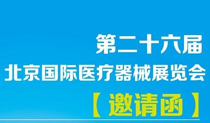互动吧-2019第二十六届北京家庭医疗用品展览会