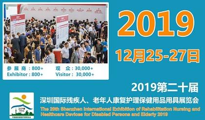 互动吧-2019深圳国际残疾人、老年人康复护理保健用品用具展览会