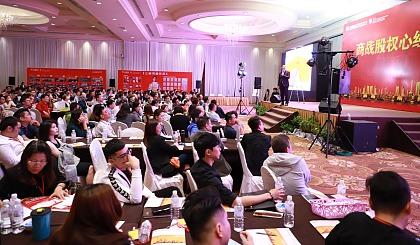 互动吧-臧其超(三藏股权)重庆站《创新商业模式、股权激励、股权顶层设计》