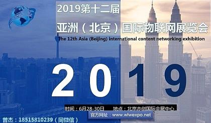 互动吧-2019北京物联网展探秘射频传输连接应用技术