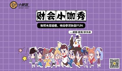 互动吧-「财会小咖秀」湖南商学院站-财税新政会影响我考初会吗?