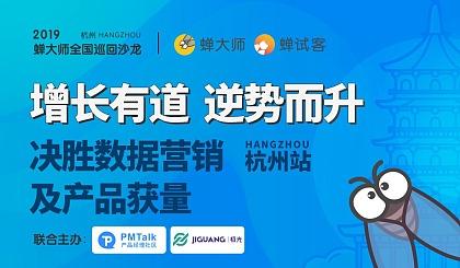 互动吧-【杭州站】丨ASO榜单优化、真假量辨别、金融行业获客,尽在蝉大师巡回沙龙