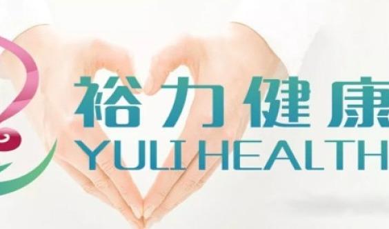 香港裕力健康正式招商加盟|基因检测代理加盟