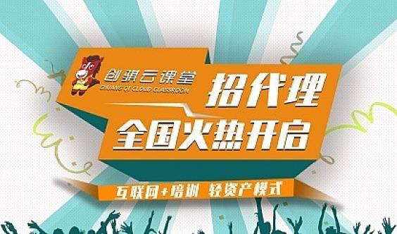 """互联网企业教育平台财富新风口""""千人招商会""""助你""""轻""""装上阵!"""
