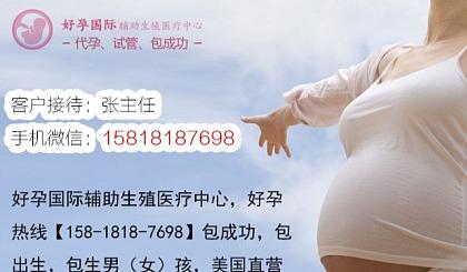 互动吧-杭州试管婴儿包男孩—好孕国际—祝您好孕15818187698