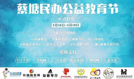 蔡塘联合多家知名教育机构举办教育节,现场免费赠送1000份免费礼物
