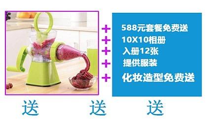 互动吧-快报名!神话婚纱儿童摄影1000台榨汁机+588元套餐疯狂送!