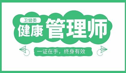 互动吧-沧州健康管理师培训 拓宽职业道路