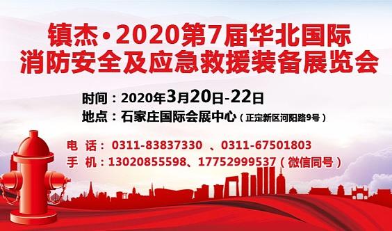 2020第7届华北国际消防安全及应急救援装备展览会