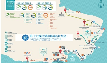 互动吧-【春风十里,周末走起】 ------第十七届大连国际徒步大会