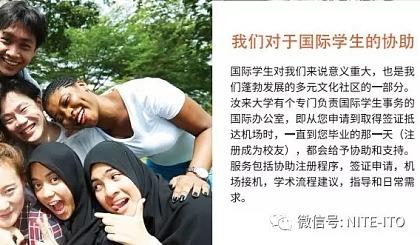 互动吧-马来西亚五星级大学—汝来大学招生简章