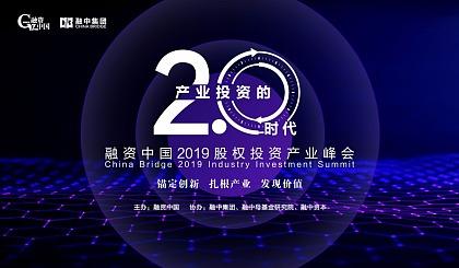 互动吧-2.0产业投资的时代——融资中国2019股权投资产业峰会