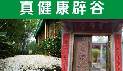 互动吧-《辟谷养生》基地——21期辽宁、大连、沈阳、鞍山、朝阳报名