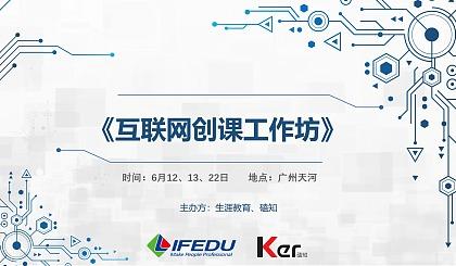 互动吧-《互联网创课工作坊》6月12、13、22日广州公开课