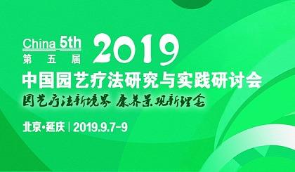 互动吧-会议报名|2019中国园艺疗法研究与实践研讨会