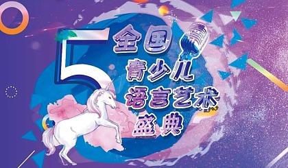 互动吧-第五届全国青少儿语言艺术盛典活动德宏州盈江县分选区开始报名啦!