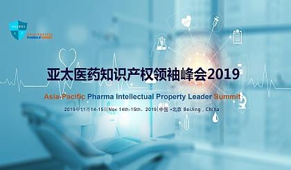 互动吧-2019亚太医药知识产权**峰会