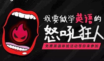 互动吧-【北京英语培训体验课】加入外国人的生活圈COME ON!
