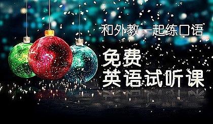 互动吧-【重庆免费英语体验课】来这里参加口语课 让我们一起好好学英语!