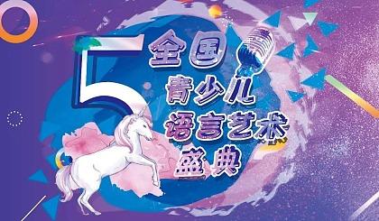 互动吧-第五届全国青少儿语言艺术盛典活动云南省保山市分选区开始报名啦!