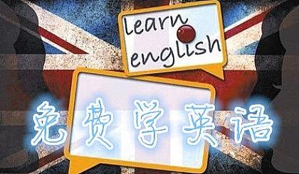 互动吧-【零基础免费学英语】学英语 交朋友!(仅大连)