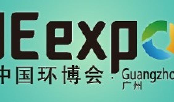 第六届中国环博会广州展