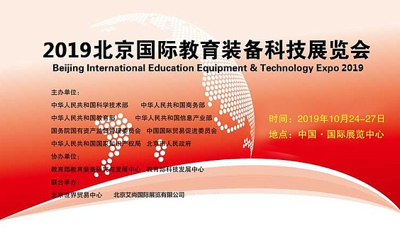 2019北京国际智慧教育及教育装备展览会 展会详情