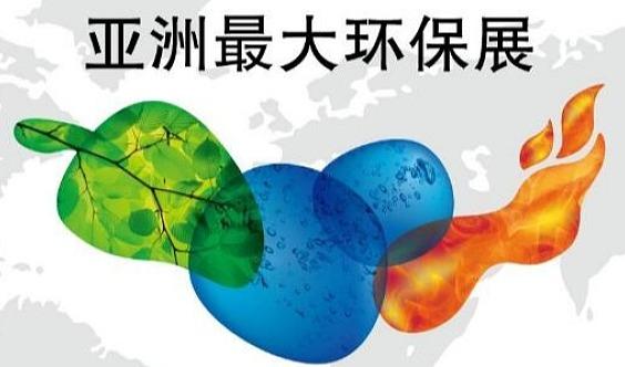 第20届中国环博会荣耀收官-2020年中国环博会