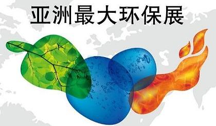 互动吧-第20届中国环博会荣耀收官-2020年中国环博会