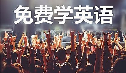 互动吧-「免费英语体验课」寻找300名北京有志青年免费学英语