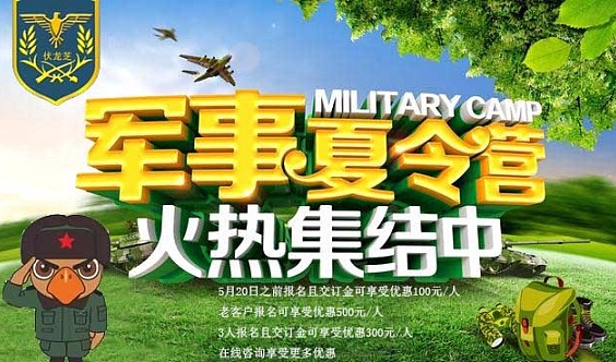 深圳夏令营推荐黄埔军校夏令营