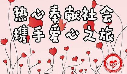 """互动吧-【招募志愿者】2019-05-19""""自强脱贫,助残共享"""""""