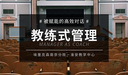 互动吧-《教练式管理——被赋能的高效对话》淮安公益课 6 月 22 ~ 23 日