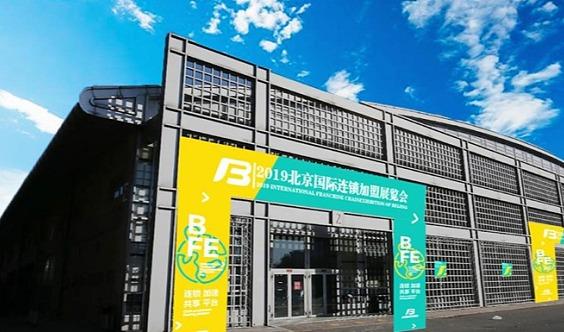 2020第39届北京餐饮连锁加盟展|3月开年首展