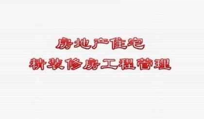 互动吧-房地产批量精装修设计与施工技术管控要点张老师6月29-30日深圳