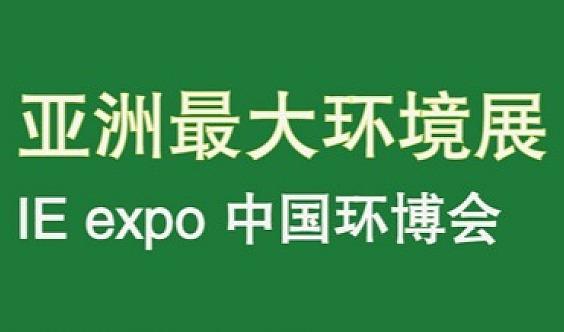 2020年广州环博会-慕尼黑环保展
