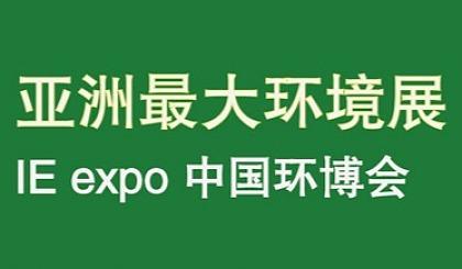 互动吧-2020年广州环博会-慕尼黑环保展