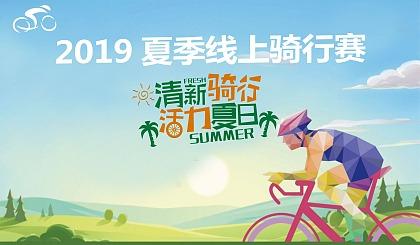 互动吧-2019夏季线上骑行赛