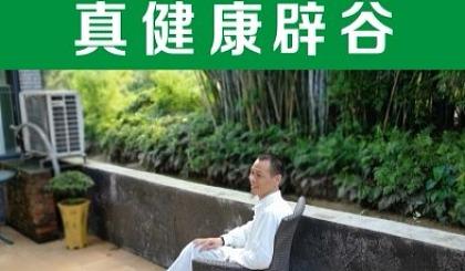 互动吧-辟谷的地方 ——第36期河南、郑州、洛阳、南阳、许昌、周口、安阳开启