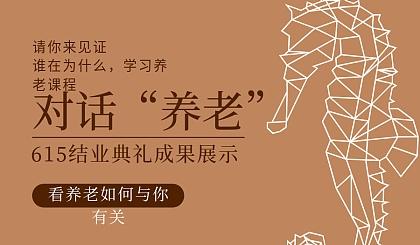 """互动吧-""""为爱和生命的尊严朗读""""云海朗读(养老)"""