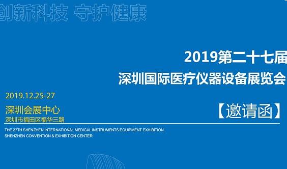 2019深圳国际临床检验设备及用品展览会