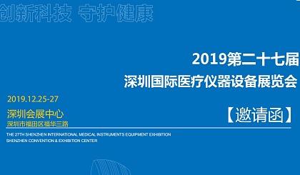 互动吧-2019深圳国际临床检验设备及用品展览会